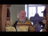Проповедь на Прощеное воскресенье 26 февраля 2012 года